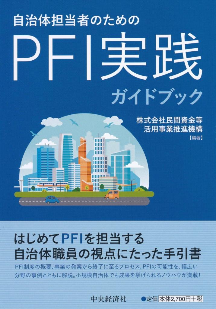 書籍案内】『 自治体担当者のためのPFI実践ガイドブック 』(中央経済 ...