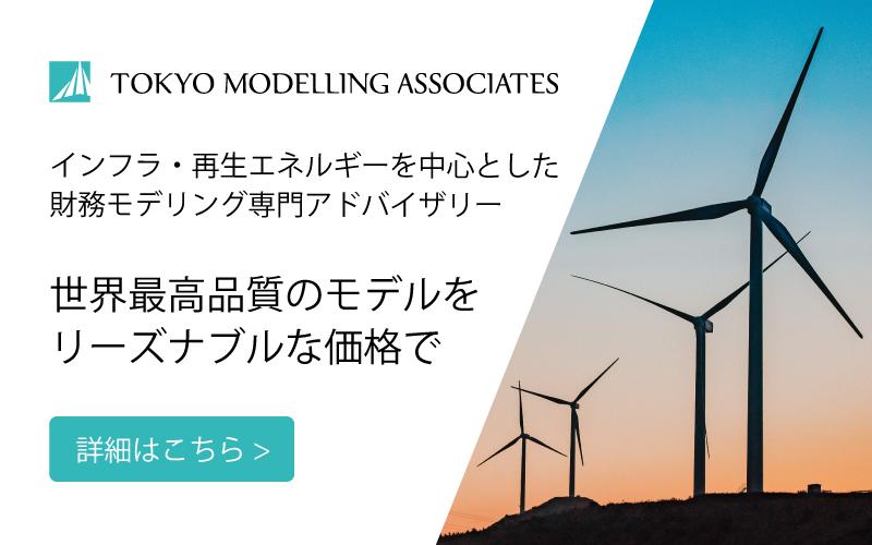 東京モデリングアソシエイツ